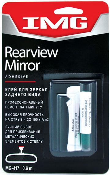 IMG - Клей для зеркал заднего вида 0,6мл  MG417