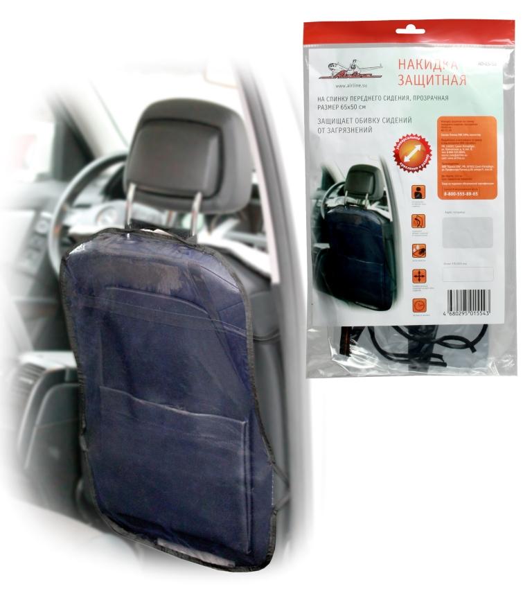 Накидка защитная на спинку переднего сидения (прозрачная) AIRLINE (AOCS18)