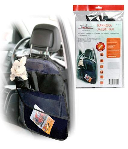 Накидка защитная на спинку переднего сидения (прозрачная с карманами) AIRLINE (AOCS19)