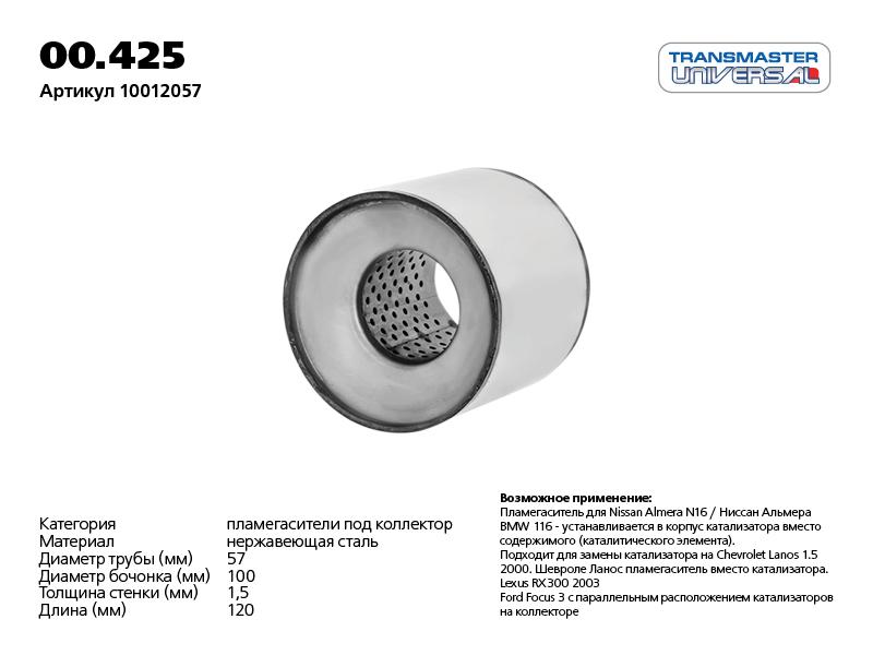 Пламегаситель коллекторный 10012057 Ø внутр. 54мм TRANSMASTER UNIVERSAL 00.425 (79382)