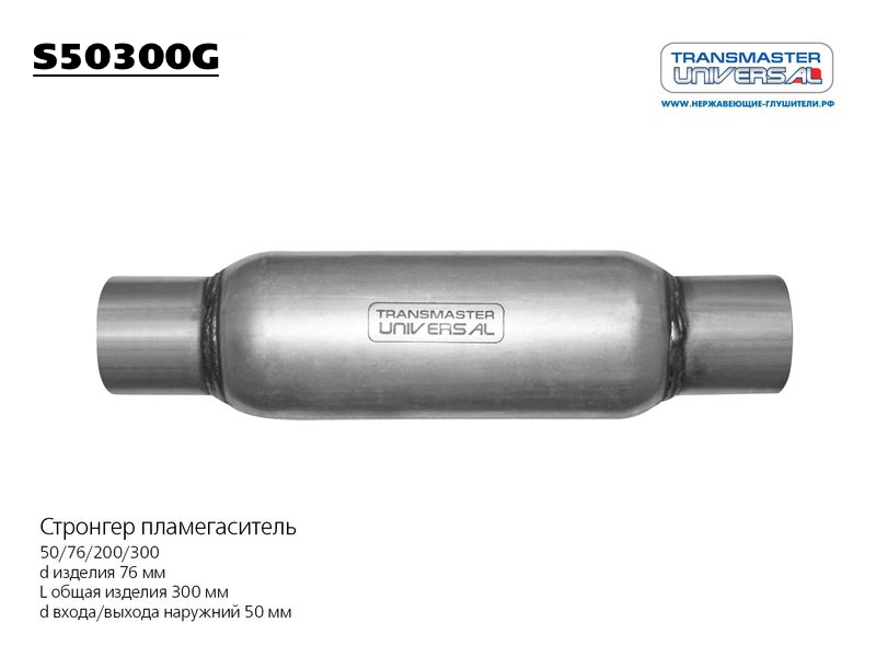 Стронгер жаброобразный  5076200300 Ø внутр. 45мм TRANSMASTER UNIVERSAL S50300G (85726)