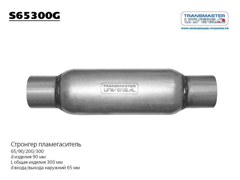 Стронгер жаброобразный  6590200300 Ø внутр. 60мм TRANSMASTER UNIVERSAL S65300G (85732)