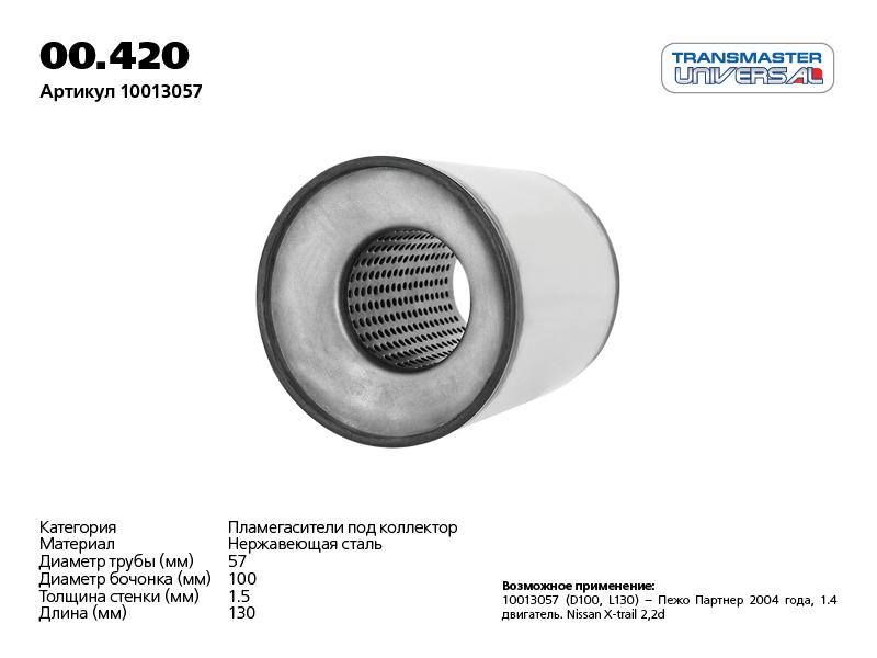 Пламегаситель коллекторный 10013057 Ø внутр. 54мм TRANSMASTER UNIVERSAL 00.420 (85265)
