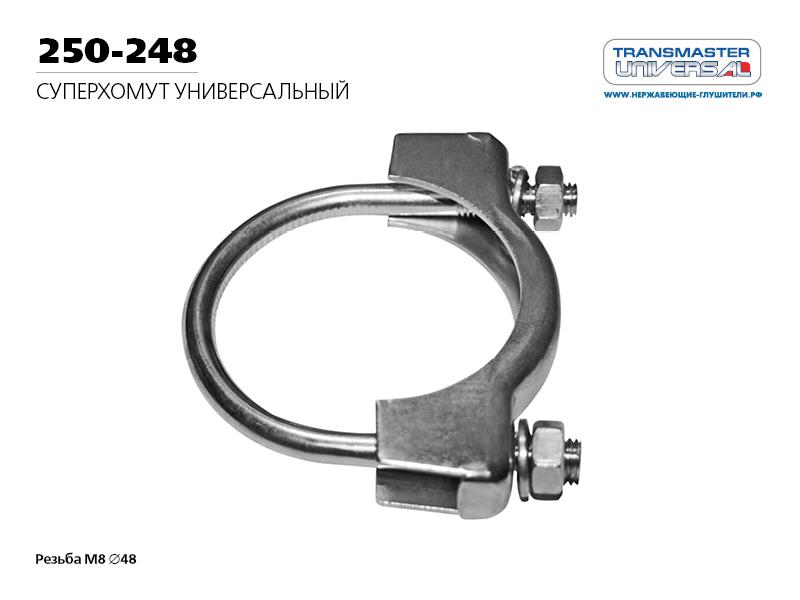 Хомут универсальный СУПЕРХОМУТ М8 Ø48 тип FORD TRANSMASTER UNIVERSAL 250-248 (86037)