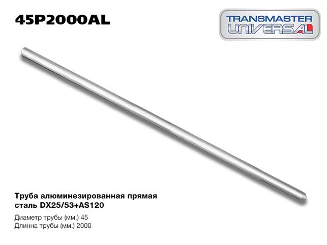 Труба L - 2 м, Ø 45 мм  алюминизированная сталь  DX52/53+AS120 TRANSMASTER UNIVERSAL (86538).