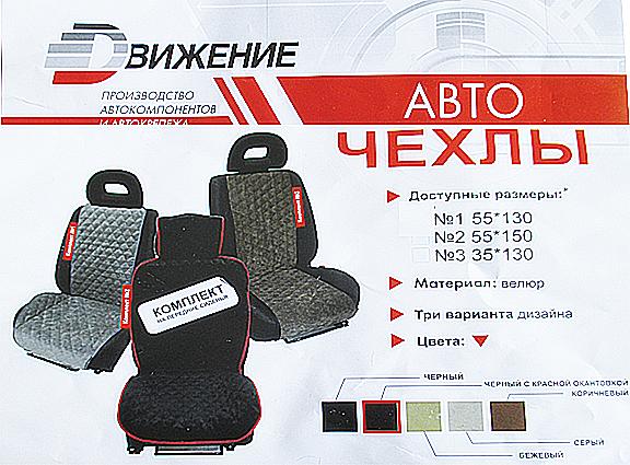 Накидки на сиденье ДВИЖЕНИЕ №2 Экстра (подголовник) 55*150см., велюр,  серый (ДВ27) (2 шт.)