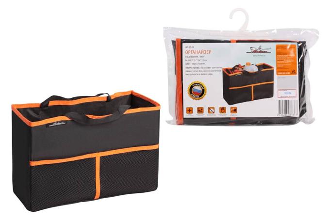 Органайзер пространства в багажник AIRLINE Эко 37*24*15 см, черн./оранж. (AO-ST-09)